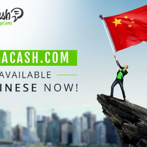 BongaCams Now Available In Chinese
